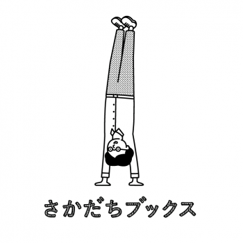 杉田 映理子