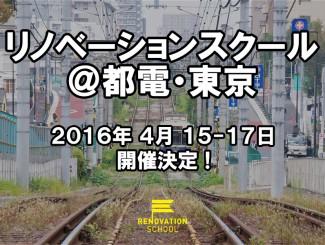 リノベスクール@都電・東京