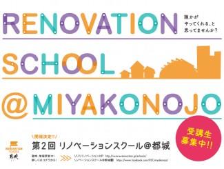 RSmiyakonojo2017_01