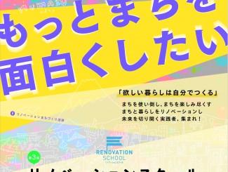 rerere用school3_numazu-01