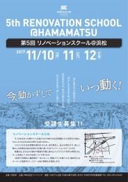 20170915ー2浜松市_リノベーションスクール_チラシ_imgs-0001