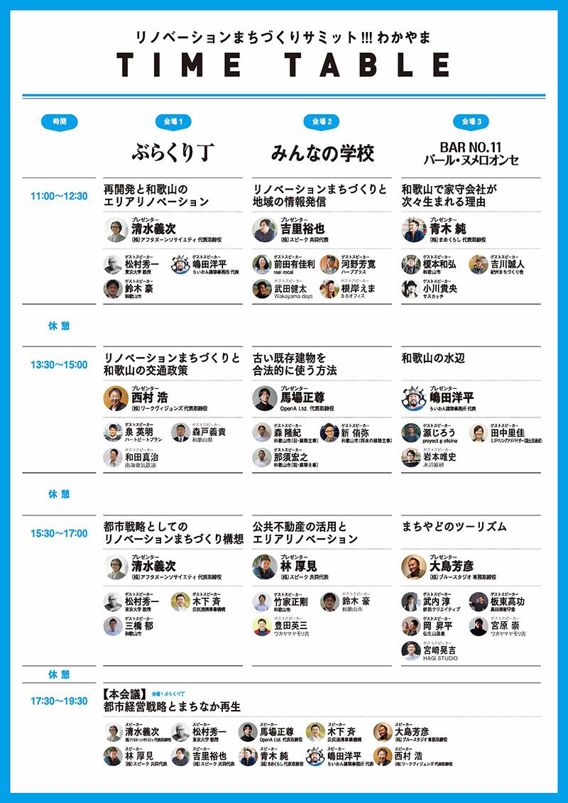 wakayama_chirashi_ol_CS6_ページ_2