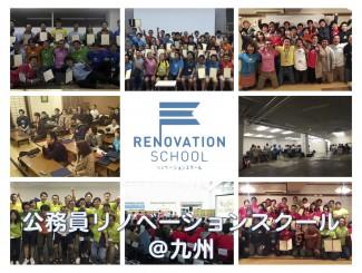 公務員コースOB2_九州