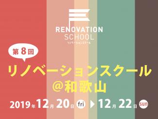 第8回リノベーションスクール@和歌山